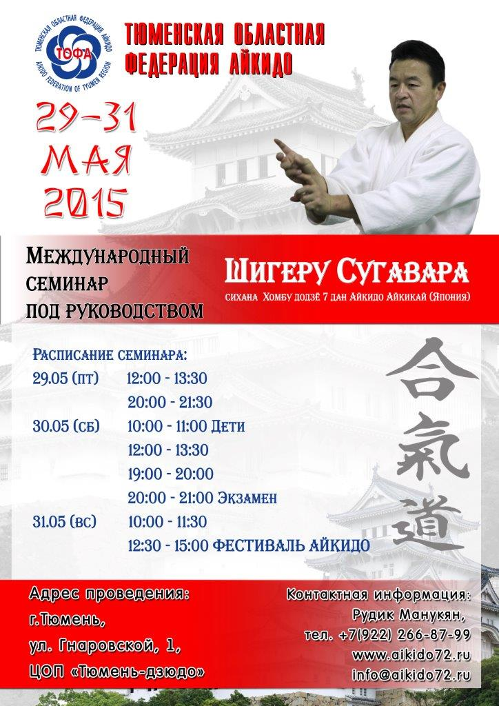 sugavara-seminar-may-2015